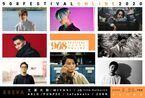 KREVA主催「908 FESTIVAL」今年はオンライン開催に 三浦大知、MIYAVI、JQ、AKLO、PUNPEE、tofubeats、ZORNが出演決定