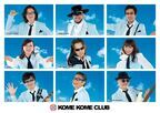 米米CLUB、デビュー35周年シングル『愛を米て』収録内容&ジャケット写真公開