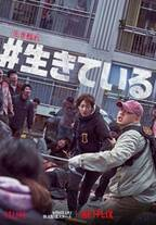 Netflix映画『#生きている』9月8日(火)配信へ パニックが一気に広がっていく本編映像も