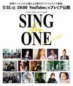 いきものがかり、宇多田ヒカル、小田和正ら13組が参加 「SING for ONE -Special Live Night-」5月31日配信決定