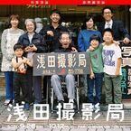 二宮和也主演映画『浅田家!』原案者、浅田政志の新作写真展『浅田撮影局』渋谷パルコにて開催