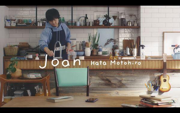秦 基博「Joan」MV