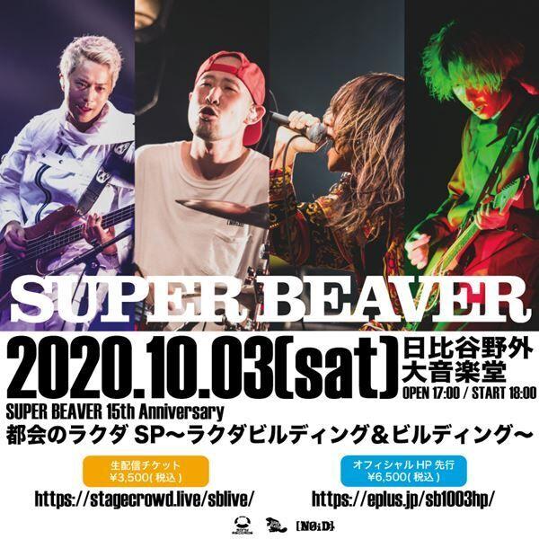 「SUPER BEAVER 15th Anniversary 都会のラクダSP〜ラクダビルディング&ビルディング〜」
