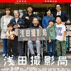嵐・二宮和也主演の映画『浅田家!』原案者 浅田政志の新作写真展が渋谷パルコでスタート!
