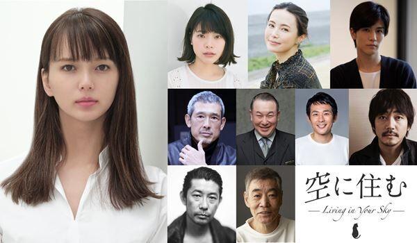 『空に住む』10月23日(金)全国ロードショー (c)2020 HIGH BROW CINEMA