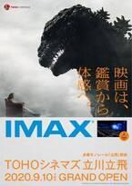 "TOHOシネマズ 立川立飛、9月10日グランドオープン ""IMAX(R)デジタルシアター"" や""大型ドリンクバー""を導入"