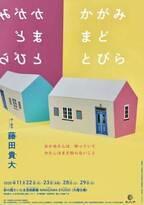 演劇の面白さがぎっしり詰まった4日間 藤田貴大作『かがみ まど とびら』