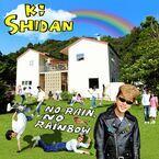 氣志團、配信限定シングル『No Rain, No Rainbow』9月23日発売 「氣志團万博2020」公式テーマソングに