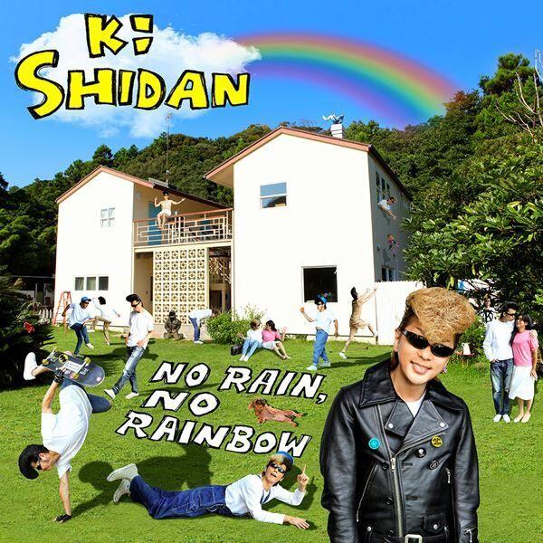 氣志團『No Rain, No Rainbow』