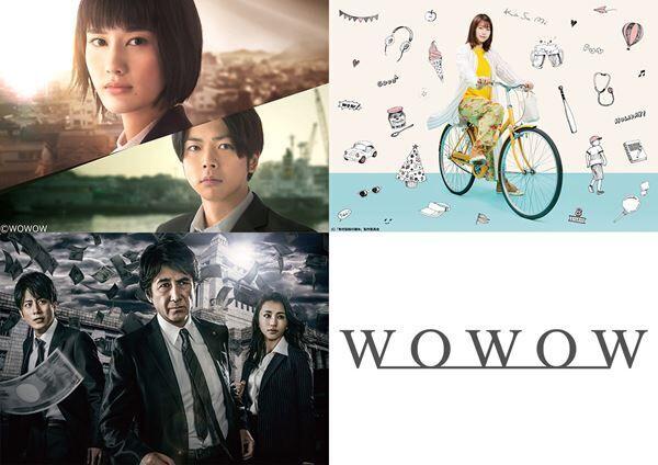 今春に放送されるWOWOWドラマ