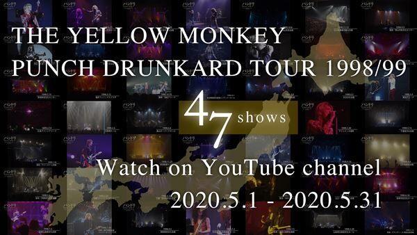 THE YELLOW MONKEY 1998〜99年のツアー「PUNCH DRUNKARD TOUR 1998/99」全47都道府県のライブ映像を期間限定公開