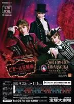 宝塚月組の東京公演が開幕! 日舞の名手、松本悠里の退団前最後のレビューも