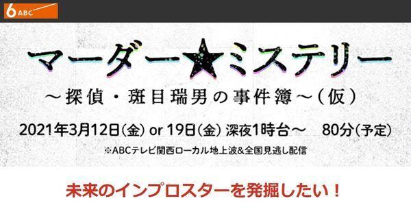 『マーダー★ミステリー ~探偵・斑目瑞男の事件簿~(仮題)』