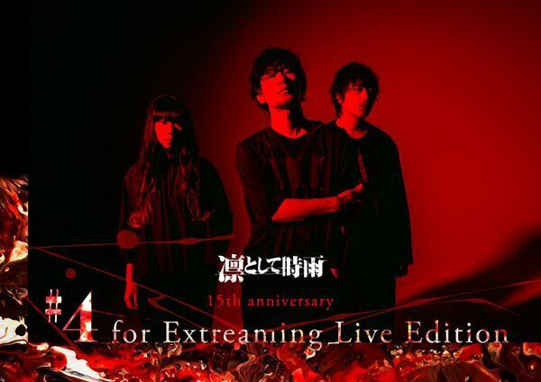 「凛として時雨 15th anniversary #4 for Extreaming Live Edition」ビジュアル
