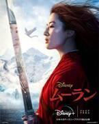 ディズニー最新作『ムーラン』、クリスティーナ・アギレラが歌う主題歌『リフレクション』MV公開