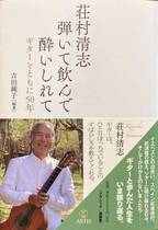 日本を代表するクラシック・ギタリスト荘村清志が語る人生と音楽