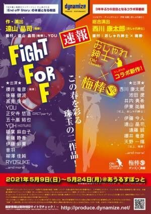 dynamizeプロデュース公演『Fight For F』『おしゃれ紳士×梅棒』