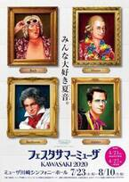 「フェスタ・サマーミューザKAWASAKI2020」ラインナップ発表! オーケストラの祭典は今年も熱気ムンムンだ