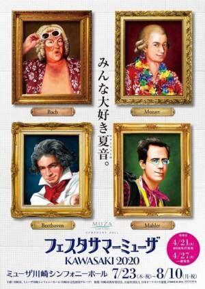 「フェスタ・サマーミューザKAWASAKI2020」