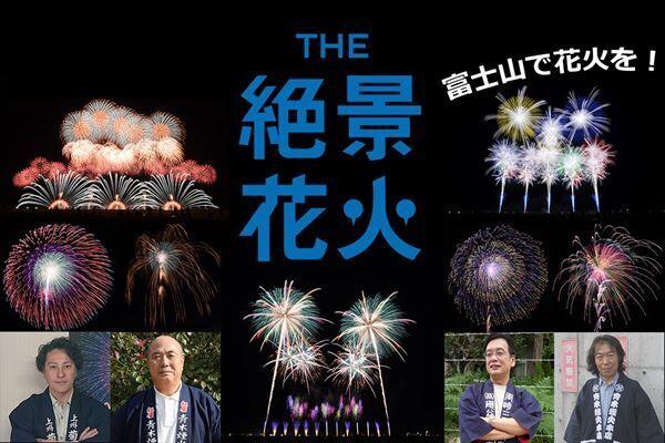 世界遺産富士山敷地内での花火大会「プロローグ」 10月4日(日)開催に向け、クラウドファンディング実施中!