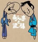 南原清隆と近藤芳正による人情喜劇『あんまと泥棒』明日開幕