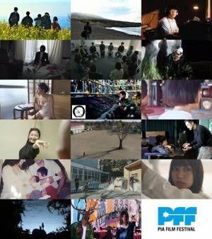 「第42回ぴあフィルムフェスティバル」コンペティション部門「PFFアワード2020」入選作品