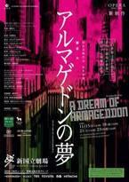 いよいよ世界初演目前。藤倉大の新作『アルマゲドンの夢』を見逃すな!