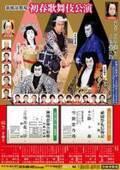 秋元康の新作歌舞伎など幅広い演目が楽しめる、新橋演舞場の初春歌舞伎公演