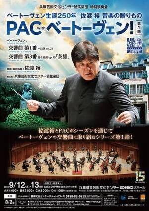 「佐渡 裕音楽の贈りものPAC with ベートーヴェン! 第1回」