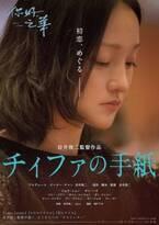 岩井俊二監督が描く、もうひとつの『ラストレター』 『チィファの手紙』本予告&本ビジュアル公開