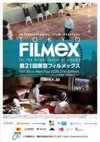 第21回東京フィルメックス、コンペ部門に『泣く子はいねぇが』他日本映画4作品で過去最多