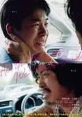 「第42回ぴあフィルムフェスティバル」オープニング作品に石井裕也監督作『生きちゃった』