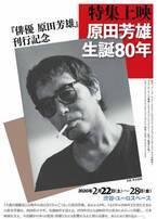 名優の足跡をたどる「特集上映 原田芳雄生誕80年」が渋谷で開催