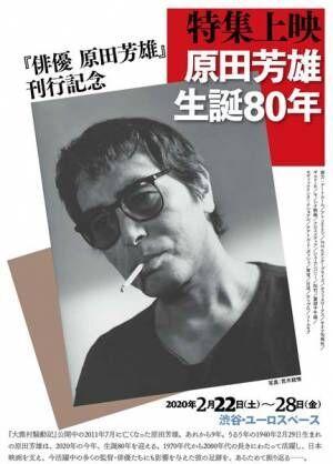 特集上映原田芳雄生誕80年