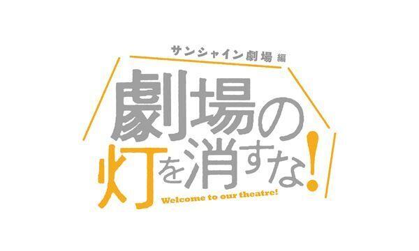 『劇場の灯を消すな!サンシャイン劇場編 劇団☆新感線40周年!~勝手に?われら青春のサンシャイン!』