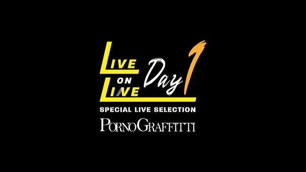 ポルノグラフィティ SPECIAL LIVE SELECTION ~LIVE ON LINE~