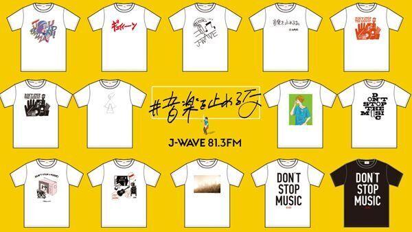 「#音楽を止めるな」Tシャツ