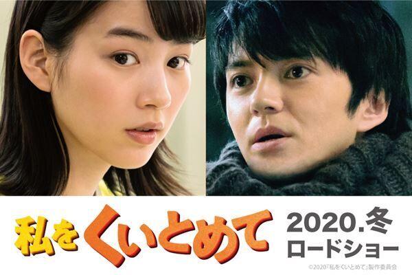映画『私をくいとめて』2020年冬ロードショー (c)2020『私をくいとめて』製作委員会