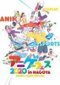 豪華ゲストも来場! 「アニメ・ゲーム フェス NAGOYA2020」が開催