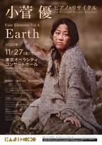 小菅優の四元素シリーズ完結 vol.4「Earth」が訴えかけるものとはいかに!