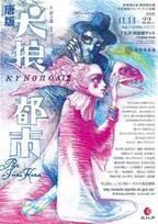下北沢に紫テントが出現! 令和の時代にこそ観たい「アングラ演劇」の雄 新宿梁山泊『唐版 犬狼都市』開幕