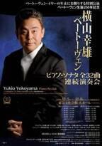 ベートーヴェン・イヤーだからこそ聴きたい! 横山幸雄ベートーヴェン:ピアノ・ソナタ全32曲連続演奏会