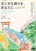 日本・タイ共同制作による燐光群『安らかな眠りを、あなたに YASUKUNI』が開幕