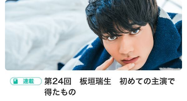 さくらしめじ登場!! BOYSぴあ Selection 〜第32回スタート〜