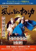 歌舞伎『風の谷のナウシカ』の模様を映画館で上映中!