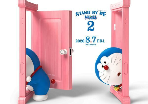 『STAND BY ME ドラえもん 2』 (c)2020「STAND BY MEドラえもん2」製作委員会