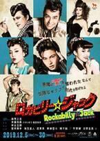 斉藤和義の参加も話題の『ロカビリー☆ジャック』開幕