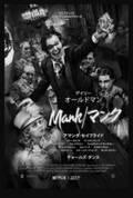 デヴィッド・フィンチャー監督作『Mank/マンク』予告編公開 『市民ケーン』へのオマージュも