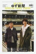 """YUZU ARENA TOUR 2020 YUZUTOWN""開催記念 『ゆず新聞』本日発売!"