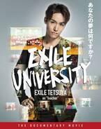 EXILE TETSUYA出演ドキュメンタリー『EXILE UNIVERSITY 〜あなたの夢はなんですか?〜』2週間限定配信開始